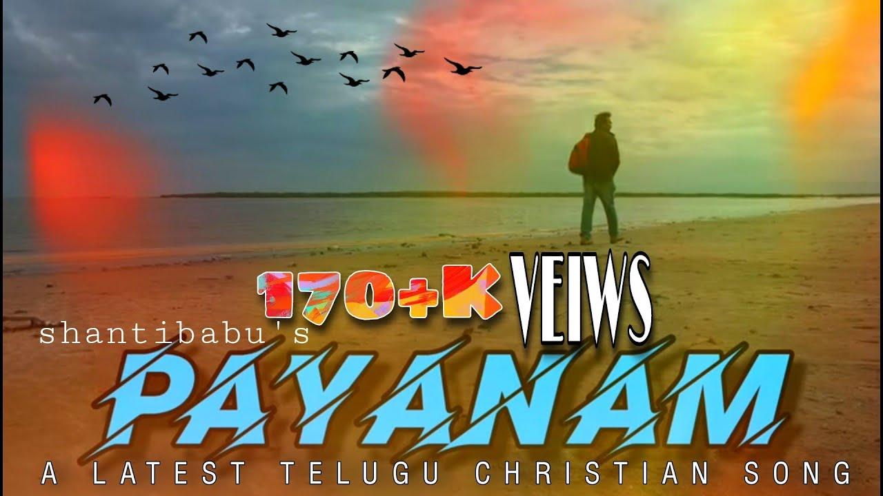Download PAYANAM/ పయనం / latest telugu christian song /shantibabu