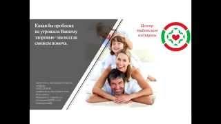 Центр тибетской медицины   видео презентация(, 2014-12-15T14:05:56.000Z)