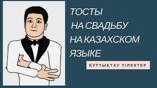 Классный тост на свадьбу на казахском