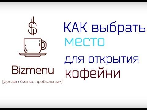 Как выбрать место для открытия кафе, бара, ресторана или кофейни?