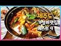 서울 가성비 맛집 베스트 5 #12 - YouTube