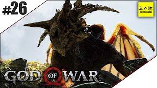 #26【三人称】ドンピシャのGOD OF WAR(ゴッド・オブ・ウォー)【GOW】