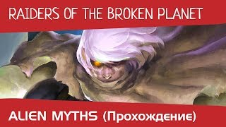 Raiders of the Broken Planet - Alien Myths (Прохождение)