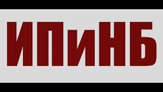 День открытых дверей ИПиНБ РАНХиГС