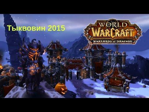 World Of Warcraft с jago - костюм Смерторыла и Тыквовин 2015