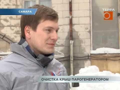 Новости Самары. Очистка крыш парогенератором