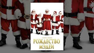 РОЖДЕСТВО МЭДЕИ (с субтитрами)(Ведите себя хорошо, ведь Мэдея (Тайлер Перри) возвращается с новой уморительной рождественской комедией!..., 2014-11-27T09:44:11.000Z)