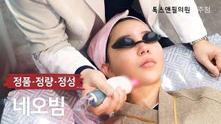 여드름 피부관리는 네오빔 시술 영상 톡스앤필 청주점
