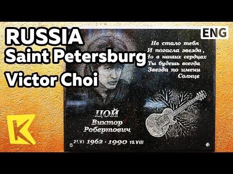 【K】Russia Travel-Saint Petersburg[러시아 여행-상트페테르부르크]고려인 록가수/Victor Choi/Rocker/Russian korean/Café