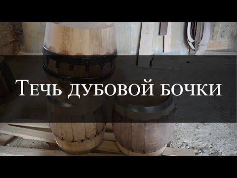 Течь дубовой бочки | Oak Barrel Leak | Бондарная Лавка