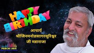 गुरू महिमा भजन 2020   आचार्य श्रीजिनमनोज्ञसागरसूरिश्वर जी   Singer Prachi Jain Official