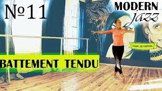 Урок №11 - battement tendu | Modern-jazz. Основы