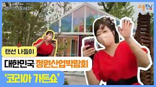 [순천]코리아 가든쇼 ★ 대한민국정원산업 박람회 ★ 사…