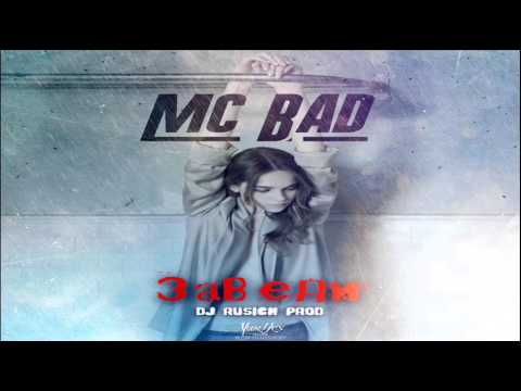 Mc Bad - Заведи (DJ Rusich Prod.)