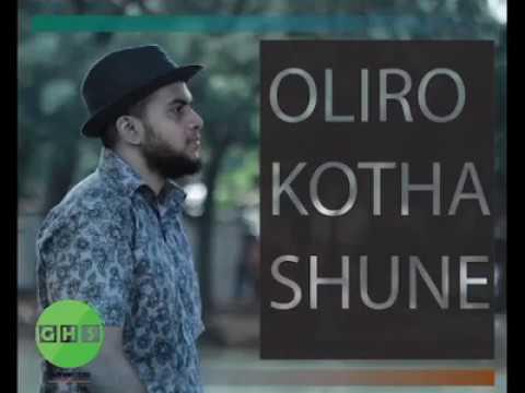 Oliro Kotha Shune By Human Zaman | New Song