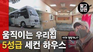 맥가이버 아빠가 만든 5성급 버스 캠핑카와 떠나는 차박…