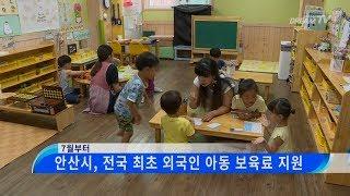 안산시, 전국 최초 외국인 아동 보육료 지원