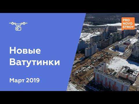 "ЖК ""Новые Ватутинки"" [Ход строительства от 25.03.2019]"