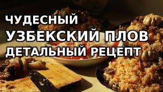 Как приготовить узбекский плов (детальный рецепт)! | Fabulous Recipes(Bидео с озвучкой: https://youtu.be/EDjp0S1r3Qk Mожно купить узбекский рис здесь: ..., 2015-07-24T21:10:10.000Z)