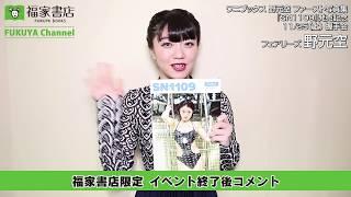福家書店 http://www.fukuya-shoten.jp/ ワニブックス フェアリーズ 野...