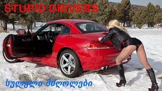 Suleli mdzgolebi / Stupid drivers funny fails