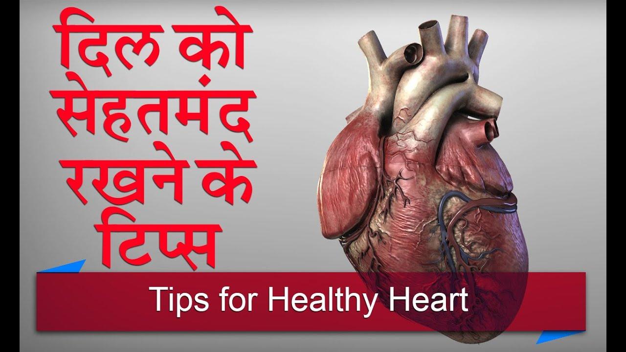 दिल को सेहतमंद रखने के टिप्स | Tips for ...