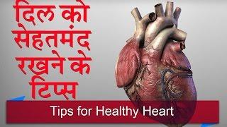 दिल को सेहतमंद रखने के टिप्स   Tips for Healthy Heart in Hindi   HEART CARE TIPS VIDEO
