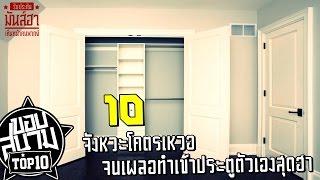Top10 : 10 จังหวะโคตรเหวอจนเผลอทำเข้าประตูตัวเองสุดฮา !