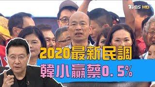 最新民調:韓國瑜小贏蔡英文0.5%!藍綠對決出現拉鋸戰?少康戰情室 20190724