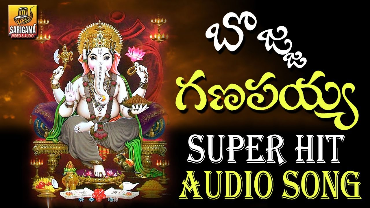 Bojja Ganapayya Bangaru Ganapathi   Ganesh Songs   Lord Vinayaka Chavithi Songs   Ganapathi Songs