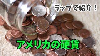 アメリカの硬貨を学ぼう (Rap by Akiramen) [Myハワイ]