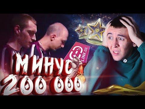 PLINK УКРАЛИ МОИ 200 000 в WARFACE! - OPEN CUP XIV ОБЗОР! thumbnail