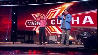 Шоу Главная сцена.  Юрий Титов.