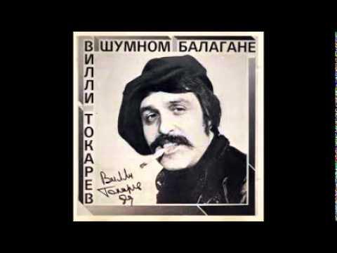 Villi Tokarev