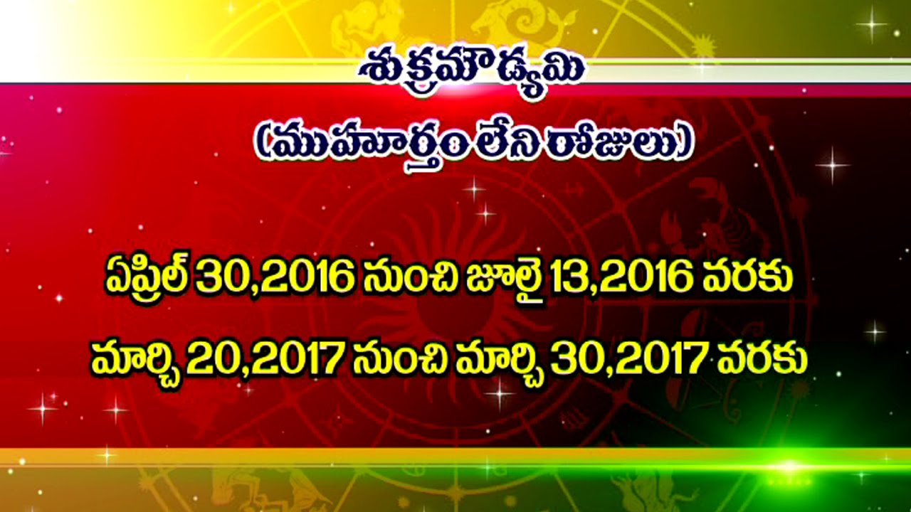 Durmukhi Nama Samvatsara Panchangam In Telugu Pdf