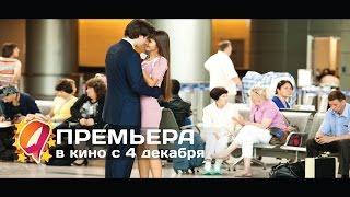Любит не любит (2014) HD трейлер | премьера 4 декабря