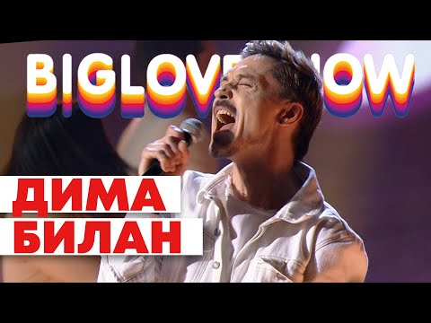 ДИМА БИЛАН - ПРО БЕЛЫЕ РОЗЫ [Big Love Show 2020]