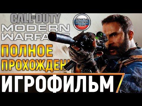 ИГРОФИЛЬМ Call Of Duty Modern Warfare 2019 ➤ Полное Прохождение Игры Без Комментариев На ПК