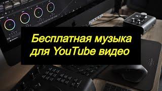 Бесплатная музыка без авторських прав для видео на Youtube