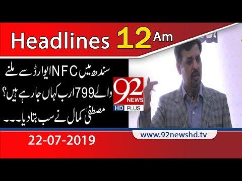 News Headlines   12 AM   22 July 2019   92NewsHD