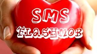 СМС Флешмоб - Сервис СМС-поздравлений!