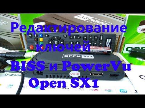 Редактирование ключей BISS и PowerVu Open SX1