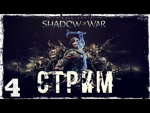 Смотреть прохождение игры Middle-Earth: Shadow of War. СТРИМ #4. (Запись)