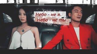 ► Жажда любви △ Небо (Liu Qian Chen & Jin Po Han)