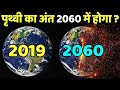 वैज्ञानिको का दावा 2060  में  पृथ्वी का अंत | when will be end of the world | End of the Earth