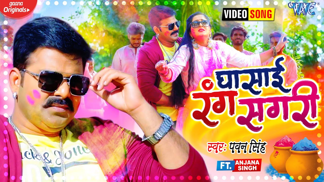 #VIDEO - #Pawan Singh | घासाई रंग सगरी | Ghasai Rang Sagari | Ft. Anjana Singh | Bhojpuri Holi Song