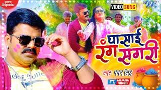 Ghasai Rang Sagari - Pawan Singh Mp3 Song Download
