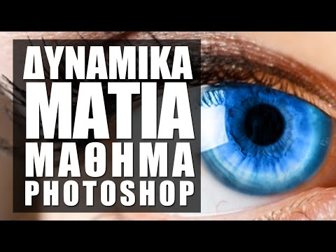 Μάθημα Photoshop: Δημιουργία Δυναμικών Ματιών στο Photoshop