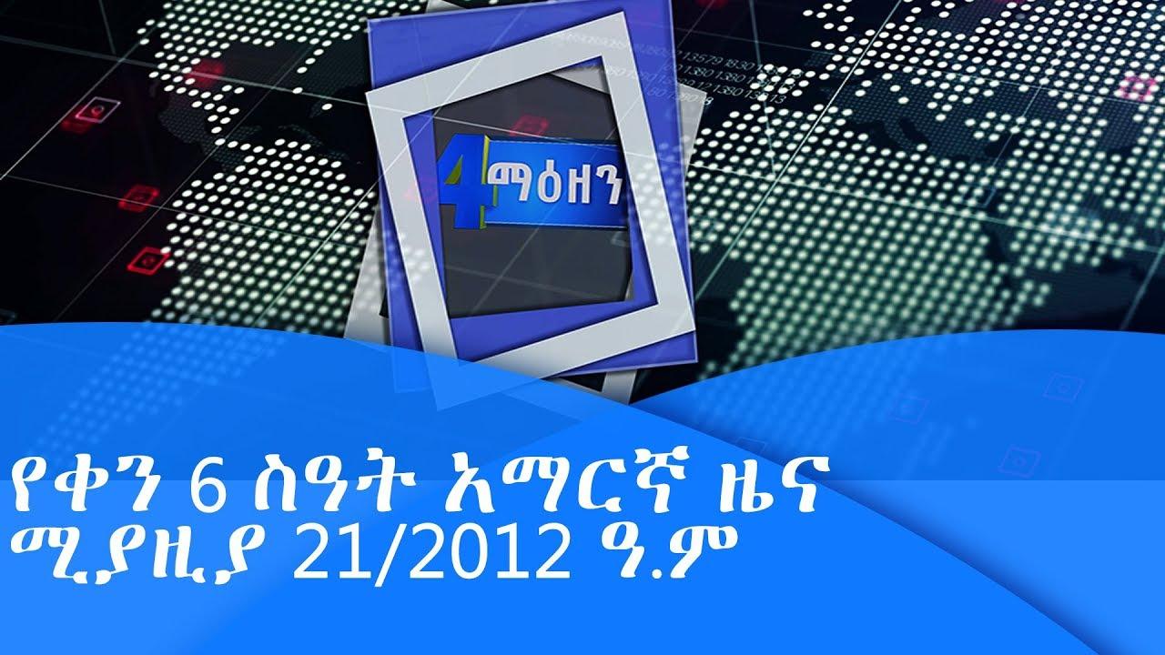 #ኢቲቪ 4 ማዕዘን የቀን 6 ስዓት አማርኛ ዜና… ሚያዚያ 21/2012 ዓ.ም