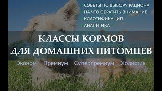 КЛАССЫ КОРМОВ [Как выбрать питание корм для кошек и собак] Классификация и советы без комерции